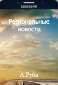 """Обложка книги """"Региональные новости """""""