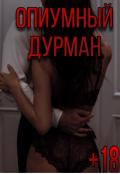 """Обложка книги """"Опиумный дурман"""""""