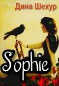 """Обложка книги """"Sophie"""""""