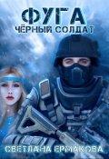 """Обложка книги """"Фуга. Чёрный солдат"""""""