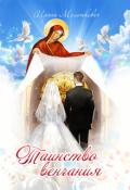 "Обложка книги ""Таинство венчания"""