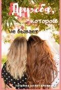 """Обложка книги """"Дружба, которой не бывает"""""""