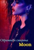 """Обложка книги """"Обратная сторона Moon"""""""