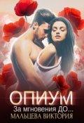 """Обложка книги """"Опиум. За мгновения до...#1"""""""