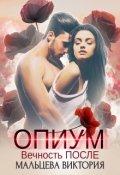 """Обложка книги """"Опиум. Вечность после... #2"""""""