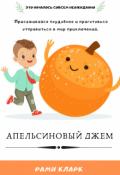 """Обложка книги """"Апельсиновый джем"""""""