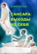 """Обложка книги """"Сансара: Выходы Из Себя"""""""