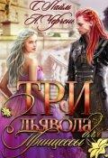 """Обложка книги """"Три дьявола для принцессы"""""""