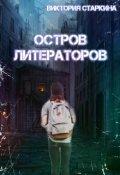 """Обложка книги """"Остров литераторов"""""""