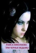 """Обложка книги """"Три Черные Ведьмы"""""""