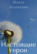 """Обложка книги """"Настоящие герои"""""""