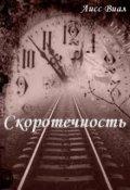"""Обложка книги """"Скоротечность"""""""