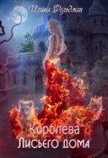 """Обложка книги """"Королева Лисьего дома"""""""