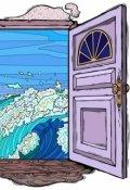 """Обложка книги """"Выход к морю"""""""