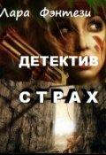 "Обложка книги ""Детектив Страх"""