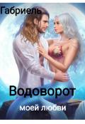 "Обложка книги ""Водоворот моей любви"""