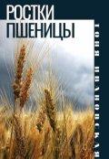 """Обложка книги """"Ростки пшеницы"""""""