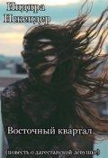 """Обложка книги """"Восточный квартал: повесть о дагестанской девушке"""""""