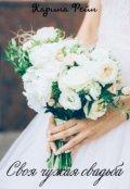 """Обложка книги """"Своя чужая свадьба"""""""