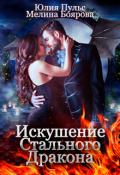 """Обложка книги """"Искушение Стального Дракона"""""""