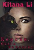 "Обложка книги ""Керсан. Охота на ведьму"""