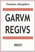 "Обложка книги ""Garum Regius"""
