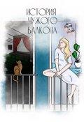 """Обложка книги """"История чужого балкона"""""""