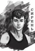 """Обложка книги """"Сирень"""""""