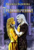 """Обложка книги """"Предназначенные"""""""