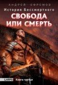 """Обложка книги """"История Бессмертного-3 Свобода или смерть"""""""