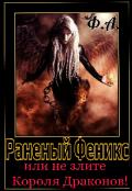 """Обложка книги """"Раненый Феникс или не злите Короля Драконов!"""""""