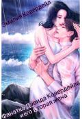 """Обложка книги """"Фанатка Дэвида Ковердэйла и его вторая жена """""""