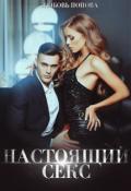"""Обложка книги """" Настоящий секс"""""""