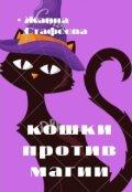 "Обложка книги ""Кошки против магии"""