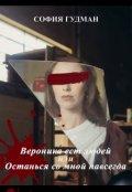 """Обложка книги """"Вероника ест людей или Останься со мной навсегда"""""""