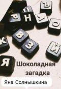 """Обложка книги """"Шоколадная загадка"""""""