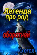 """Обложка книги """"Легенда про род оборотней"""""""