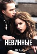 """Обложка книги """"Невинные"""""""