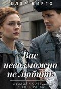 """Обложка книги """"Вас невозможно не любить"""""""