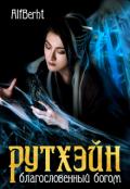 """Обложка книги """"Рутхэйн. Благословенный богом"""""""
