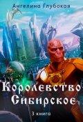 """Обложка книги """"Королевство Сибирское. 3 книга."""""""