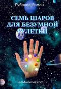 """Обложка книги """"Семь шаров для безумной рулетки"""""""