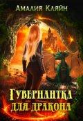 """Обложка книги """"Гувернантка для дракона"""""""