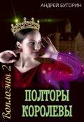 """Обложка книги """"Воплоэны. Полторы королевы"""""""