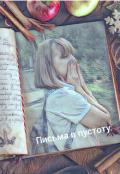 """Обложка книги """"Письма в пустоту"""""""