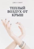 """Обложка книги """"Теплый воздух от крыш"""""""