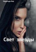 """Обложка книги """"Свет звезды"""""""