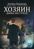 """Обложка книги """"Хозяин дома на утесе"""""""