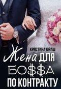 """Обложка книги """"Жена для Босса по контракту"""""""