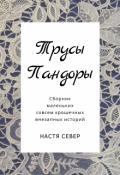 """Обложка книги """"Трусы Пандоры"""""""